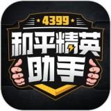4399和平精英助手免费领皮肤永久存在版v1.0.7免费版