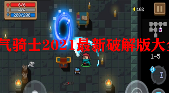 元�怛T士2021最新破解版大全