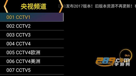 星火tv2021最新破解手机版