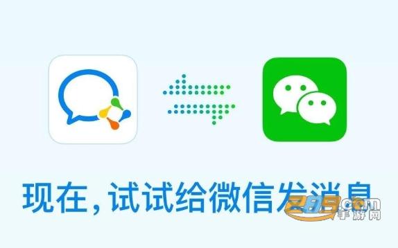 企业微信app下载安装2021年最新版