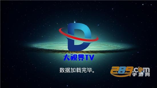 大视界tv附密码电视破解版