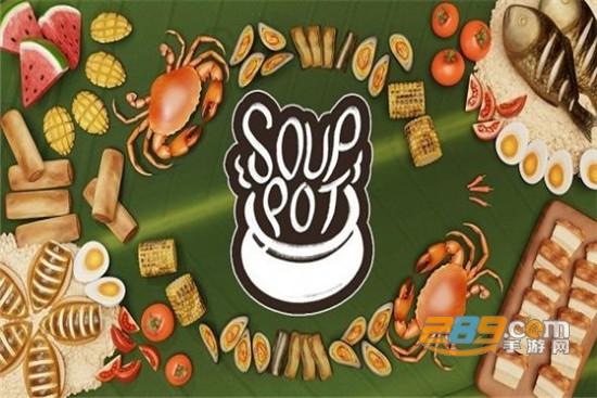 Soup Pot中文版