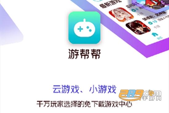 游帮帮云游戏app会员破解版