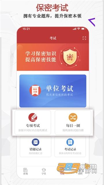 保密观正版app