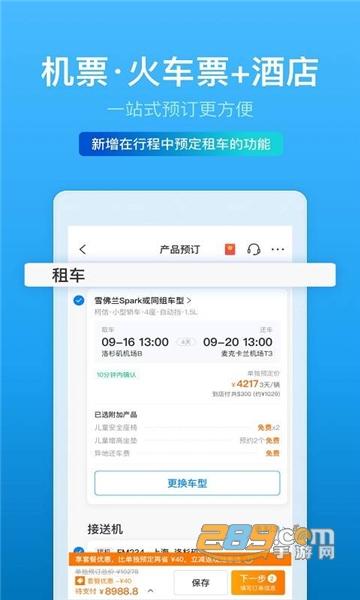 携程旅行app手机正式版