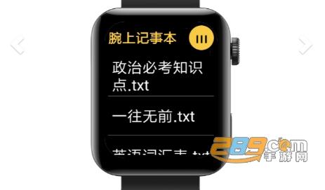腕上记事本手表版