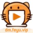 肥猫动漫app去广告v1.0安卓版