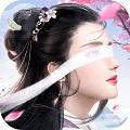 仙古武路行手游v1.0安卓版