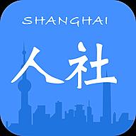上海人社申领失业金2021官方app最新版v4.6.10官方版