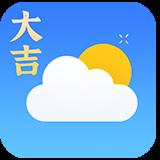 大吉天气app无广告v1.0安卓版