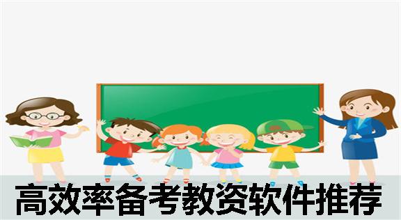 高效率备考教资软件推荐