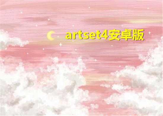 artset4安卓版
