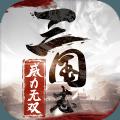 三��志威力�o�p魅族版v1.4.0 安卓版