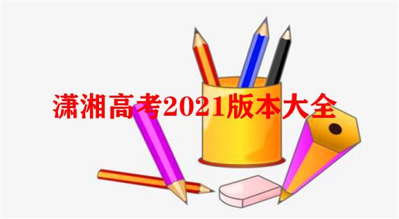 �t湘高考2021版本大全