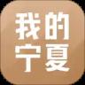 我的��夏人��R�e社保�J�Cappv1.26.0.0安卓官方版