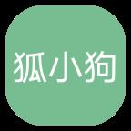 狐小狗�件�焓�C版v1.0安卓版