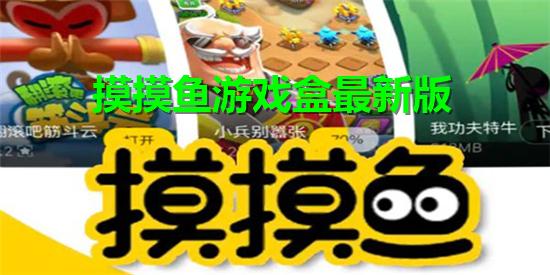 摸摸鱼游戏盒最新版