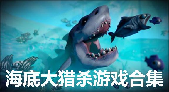 海底大猎杀游戏合集