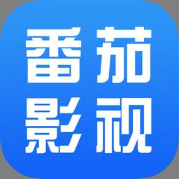 番茄.影视大全可投屏2021免费版v1.4.8最新安卓版