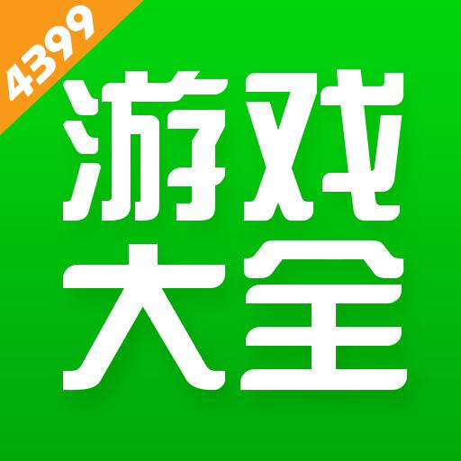 4399游�蚝�app官方版v6.2.5.27官方版