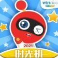 小win时光机官方版v1.0