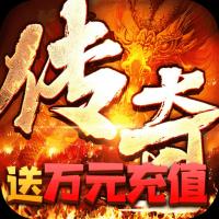 王者永恒(白送万元充)v1.0.0安卓版