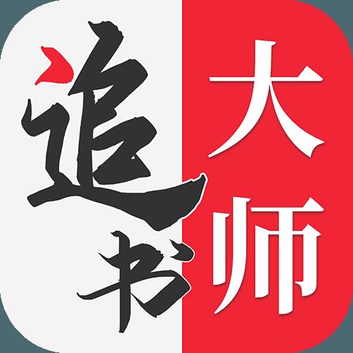 追书大师app安卓版v1.0安卓版