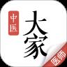 大家中医app2021版v4.15.1官方安卓版