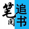 笔阅追书app官方版v1.0.1安卓版