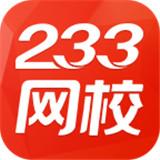 233网校考试题库官方安卓版v3.3.4.3官方版