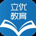 立优课堂appv1.0.1安卓版