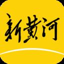 新黄河app安卓版v3.1.2最新版