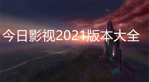 今日影视2021版本大全