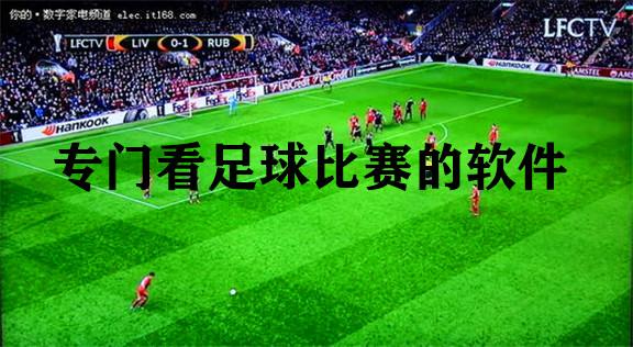 专门看足球比赛的软件