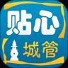 贴心城管杭州app下载2021最新版v4.0.8安卓官方版