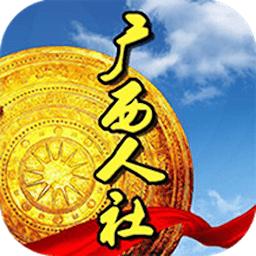 广西人社app官方2021最新版v5.43最新版