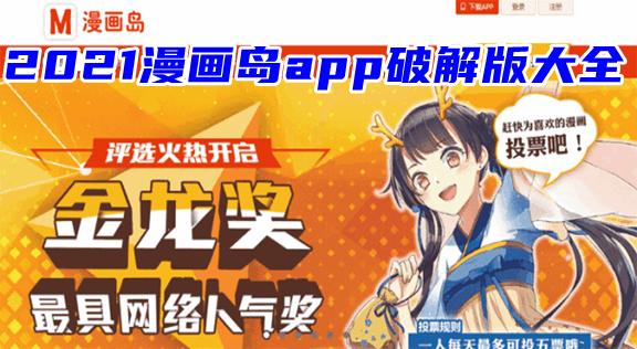 2021漫画岛app破解版大全