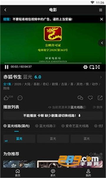555影视app破解版