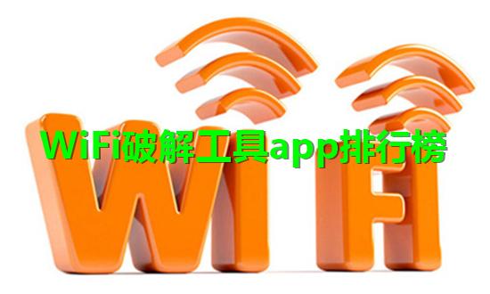 WiFi破解工具app排行榜