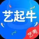艺起牛艺考培训appv1.0.1安卓官方版