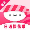 寿司日语学习软件v1.0.0安卓官方版