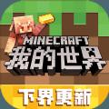 我的世界惊变100天mod整合包中文免费版v1.4.0安卓版