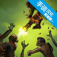 僵尸毁灭工程手机版内置修改器v5.0.4安卓版