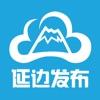 2021延边发布最新版app