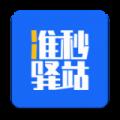 准秒驿站官方版v1.6.2官方版