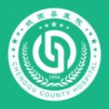 城固县医院就诊通官方版