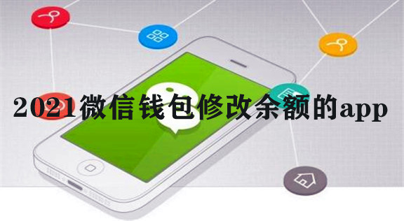 2021微信�X包修改余�~的app