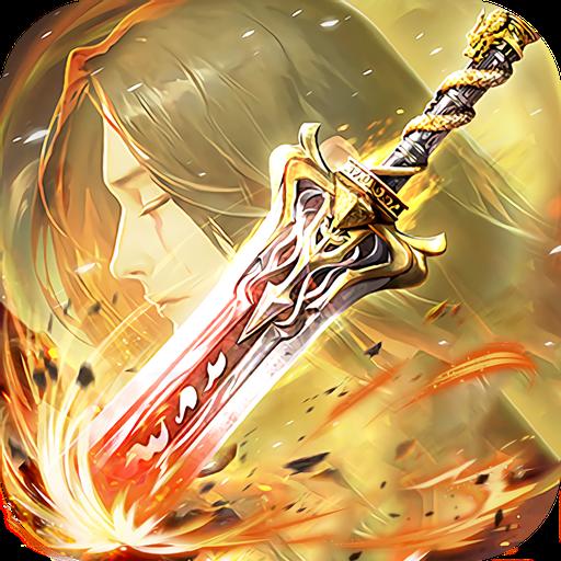 三界神剑红包版v1.0安卓版