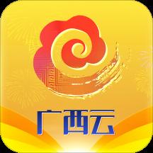 广西云app客户端2021官方版
