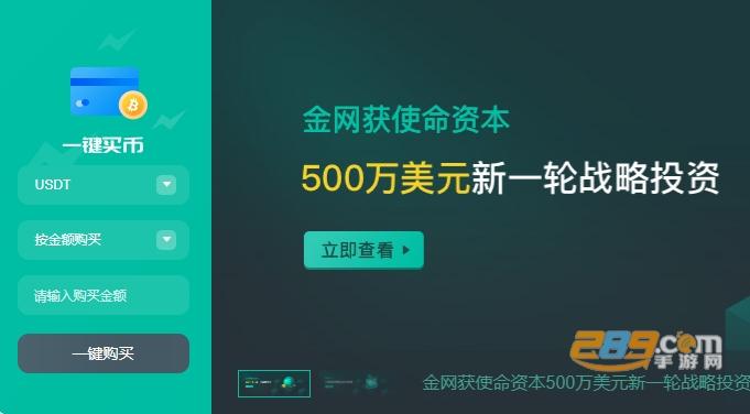 金�W(Goldex)交易所app